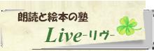 Live-リヴ