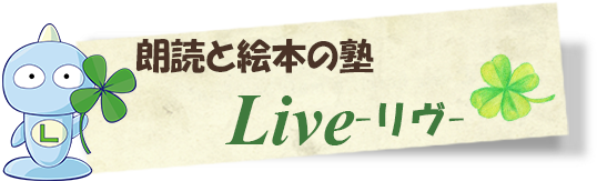 Live-リヴ-