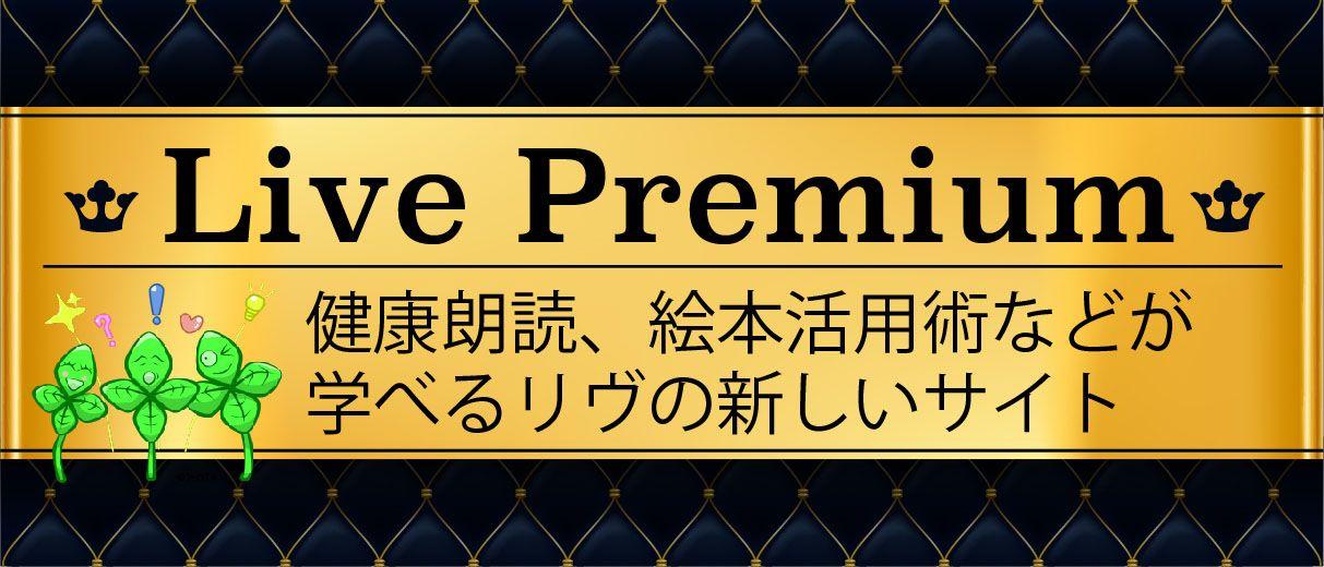 LivePremium